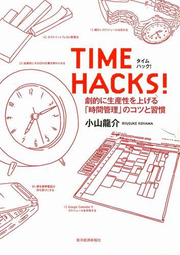 TIME HACKS! / 小山龍介