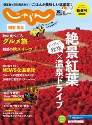 関東・東北じゃらん (2021年10月号) / リクルート