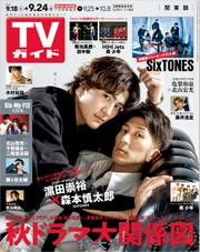 TVガイド 2021年 9月24日 号 関東版 / 東京ニュース通信社