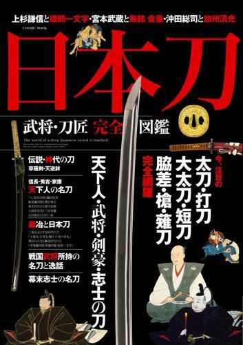 日本刀 武将・刀匠完全図鑑 / コスミック出版編集部