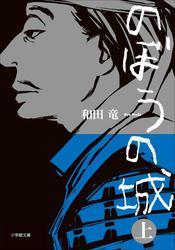 のぼうの城 上 / 和田竜