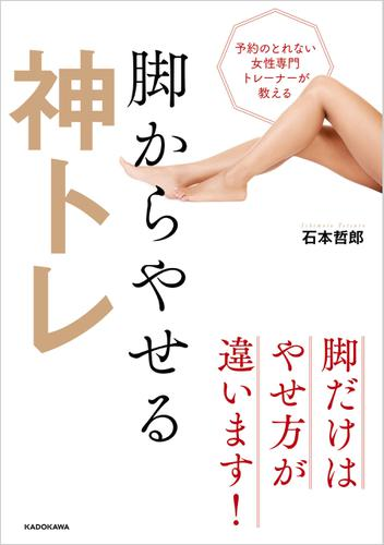予約のとれない女性専門トレーナーが教える 脚からやせる神トレ / 石本哲郎