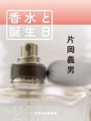 香水と誕生日