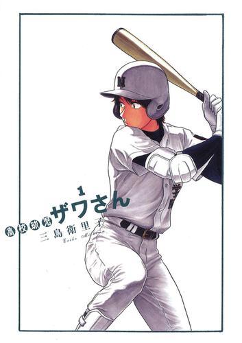 高校球児 ザワさん(1) / 三島衛里子