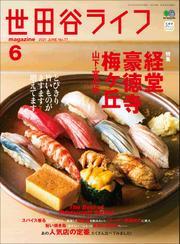 世田谷ライフmagazine No.77 2021年6月号 / 世田谷ライフ編集部