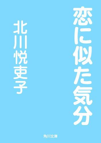 恋に似た気分 / 北川悦吏子