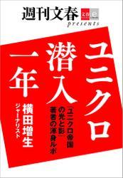『ユニクロ帝国の光と影』著者の渾身ルポ ユニクロ潜入一年【文春e-Books】