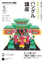 NHKラジオ ステップアップハングル講座 (2021年5月号) / NHK出版