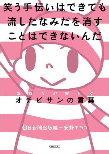 笑う手伝いはできても流したなみだを消すことはできないんだ / 安野モヨコ