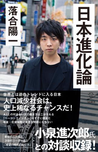 日本進化論 人口減少は史上稀なるチャンスだ! / 落合陽一