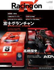 Racing on(レーシングオン) (No.512) / 三栄