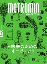 メトロミニッツローカリズム (2021年5月号) / スターツ出版