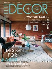 ELLE DECOR(エルデコ)  (2021年8月号) / ハースト婦人画報社