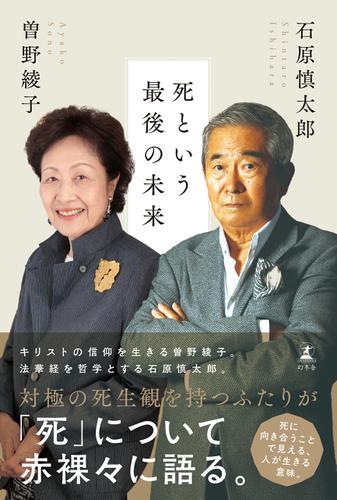 死という最後の未来 / 石原慎太郎