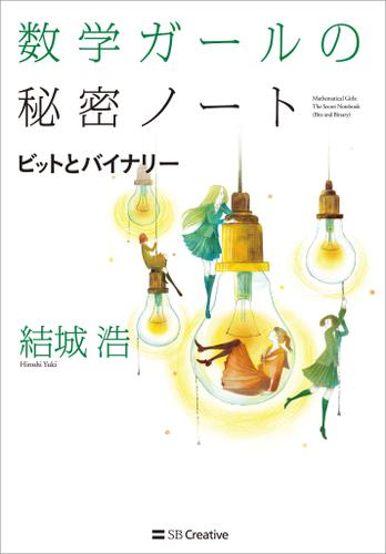 数学ガールの秘密ノート/ビットとバイナリー / 結城浩