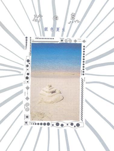 砂の魚 / 銀色夏生