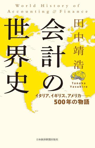 会計の世界史 イタリア、イギリス、アメリカ――500年の物語 / 田中靖浩