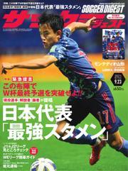 サッカーダイジェスト (2021年9/23号) / 日本スポーツ企画出版社