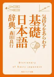 気持ちをあらわす「基礎日本語辞典」 / 森田良行