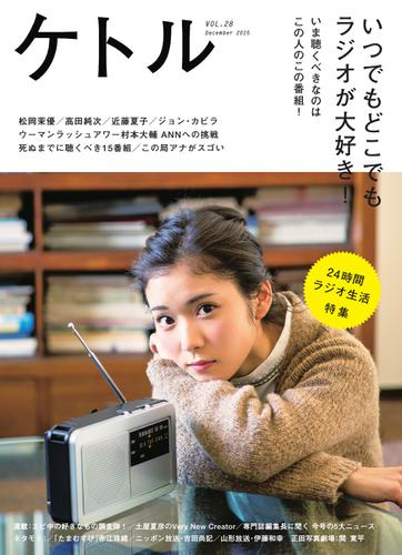 ケトル (28号) / 太田出版