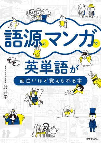 語源とマンガで英単語が面白いほど覚えられる本 / 肘井学