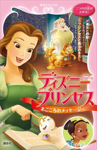 ディズニープリンセス まごころのメッセージ 美女と野獣~なぞのメッセージ~ プリンセスと魔法のキス~レストランへようこそ~ / ディズニー