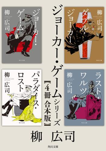 「ジョーカー・ゲーム」シリーズ【4冊 合本版】 / 柳広司