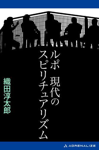 ルポ 現代のスピリチュアリズム / 織田淳太郎