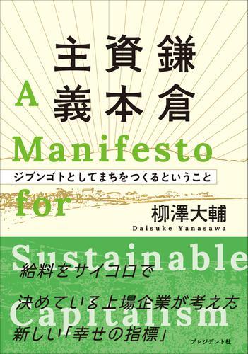 鎌倉資本主義――ジブンゴトとしてまちをつくるということ / 柳澤大輔