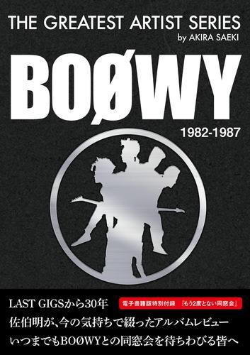 佐伯明のTHE GREATEST ARTIST SERIES - BOOWY 1982-1987 - / 佐伯明