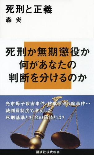 死刑と正義 / 森炎
