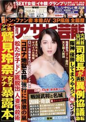 週刊アサヒ芸能 [ライト版] (5/20号) / 徳間書店