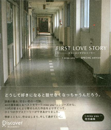 FIRST LOVE STORY / ディスカヴァー