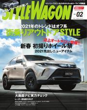 STYLE WAGON (スタイルワゴン) (2021年2月号) / 三栄
