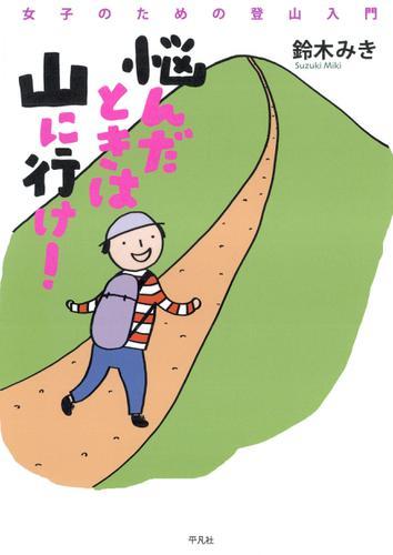 悩んだときは山に行け! / 鈴木みき