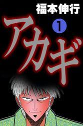 アカギ(1) / 福本伸行