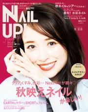 ネイルUP!(2021年秋号) / ブティック社編集部