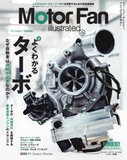 Motor Fan illustrated(モーターファン・イラストレーテッド) (Vol.172) / 三栄