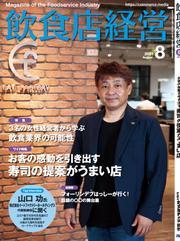 飲食店経営2021年8月号 / 飲食店経営編集部