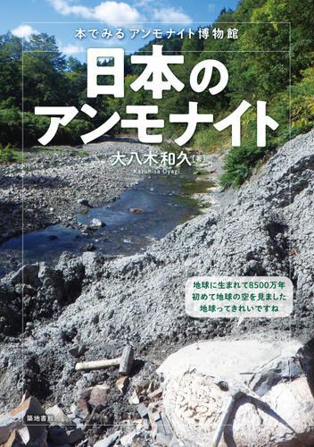 日本のアンモナイト / 大八木和久