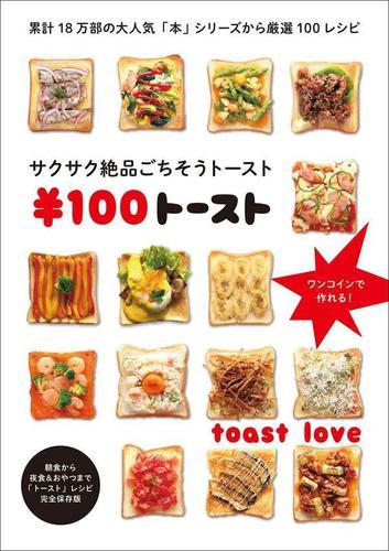 \100トースト / 佐野 亜子