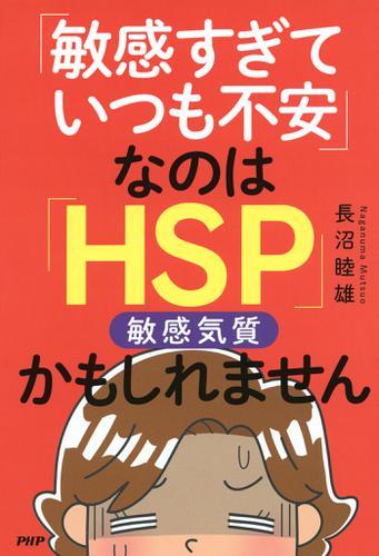 「敏感すぎていつも不安」なのは「HSP」かもしれません / 長沼睦雄