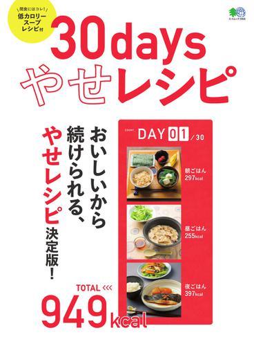 30days やせレシピ (2018/02/16) / エイ出版社
