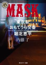 MASK 東京駅おもてうら交番・堀北恵平 / 内藤了