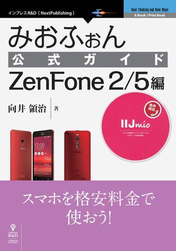 みおふぉん公式ガイド ZenFone 2/5編 / 株式会社インターネットイニシアティブ