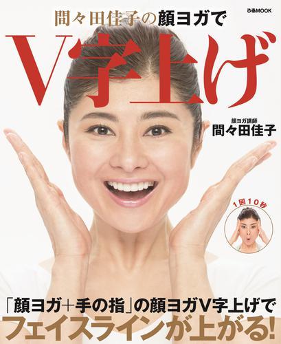 間々田佳子の顔ヨガでV字上げ / 間々田佳子