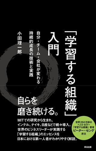 「学習する組織」入門 ― 自分・チーム・会社が変わる 持続的成長の技術と実践 / 小田理一郎