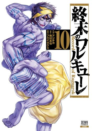 終末のワルキューレ 10巻 / アジチカ
