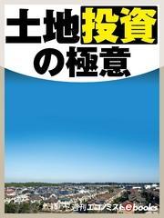 土地投資の極意 / 長嶋修