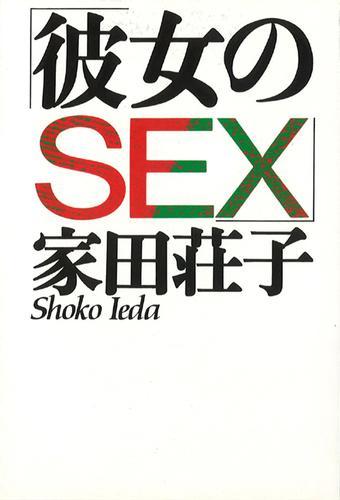 彼女のSEX / 家田荘子